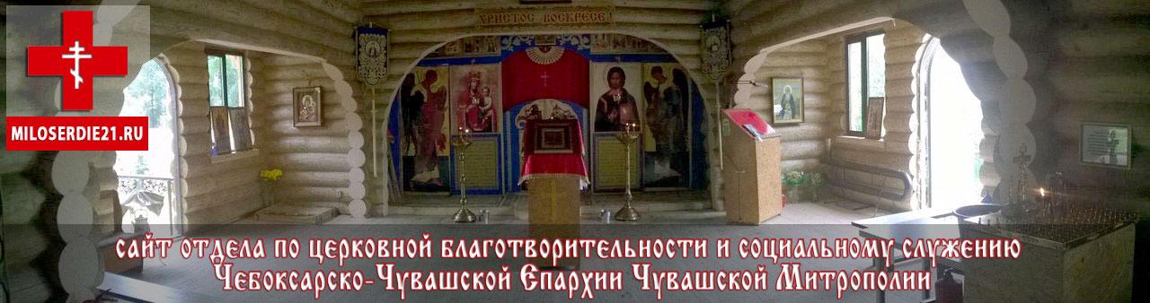 Отдел по церковной благотворительности и социальному служению Чебоксарско-Чувашской Епархии Чувашской Митрополии