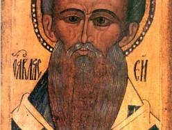 11 / 24 февраля Память священномученика Власия, епископа Севастийского