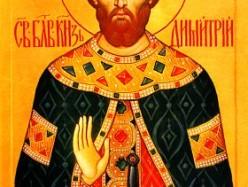 19 мая / 1 июня Память блгв. вел. кн. Димитрия Донского (1389)