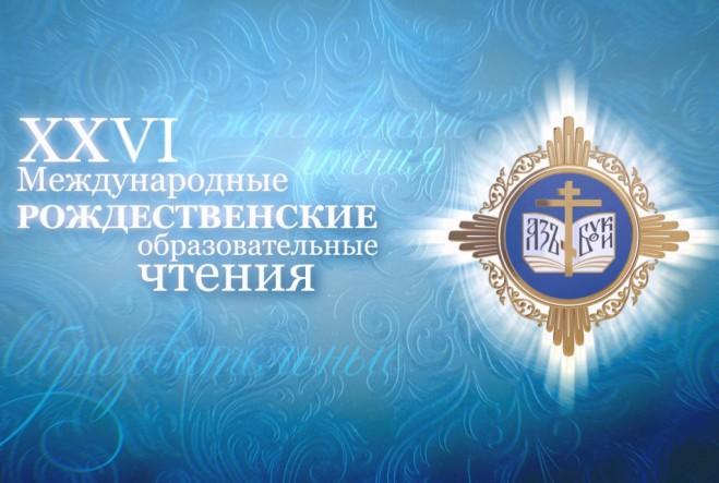 http://miloserdie21.ru/wp-content/uploads/2017/12/Programma-sotsialnogo-napravleniya-Rozhdestvenskih-chteniy-2018-659x443