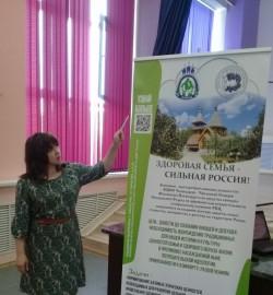 Презентация лекционно-выставочного комплекса «Здоровая семья — сильная Россия!» в Чебоксарском медицинском колледже