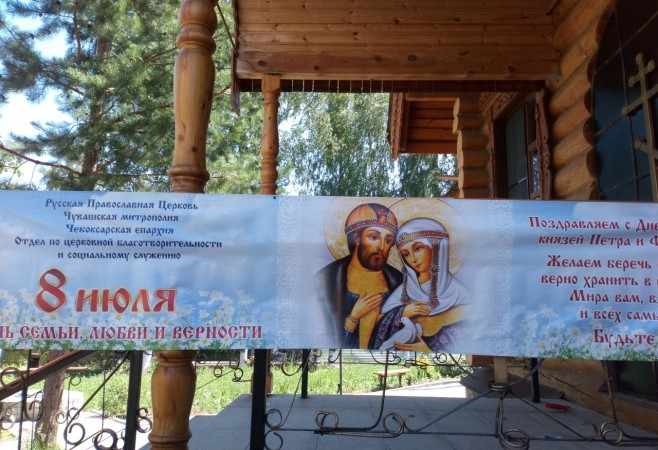 Празднование дня памяти святых благоверных князей Петра и Февронии Муромских чудотворцев