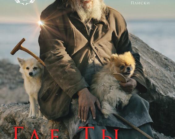 Приглашаем на просмотр фильма о жизни Афонского монастыря Дохиар «Где ты, Адам?»