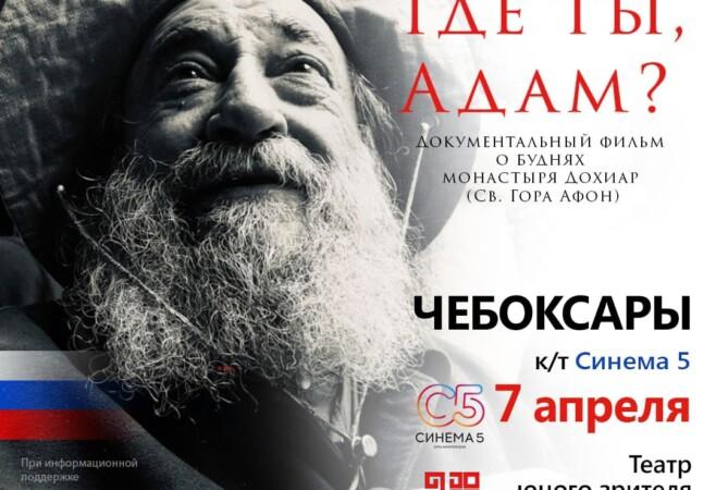 В Чебоксарах снова покажут фильм о жизни афонского монастыря «Где ты, Адам?»